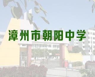 漳州市朝阳中学
