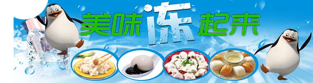 厨兄弟生鲜蔬果一站式食材配送平台|冰鲜冻品