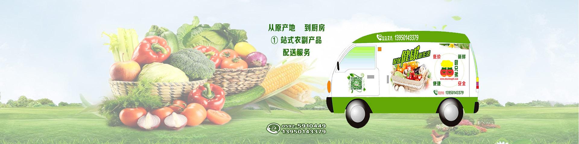 从原产地到厨房 1站式农副产品配送服务