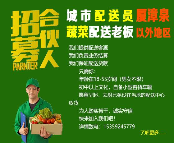 厨兄弟 招募 合伙人 城市 蔬菜 配送员 老板