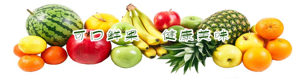 厨兄弟生鲜蔬果一站式食材配送平台 山林鲜果-可口鲜果•健康美味