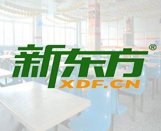 新东方教育培训