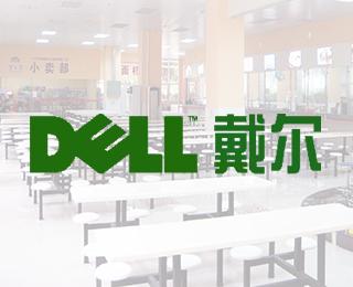 戴尔计算机厦门生产基地