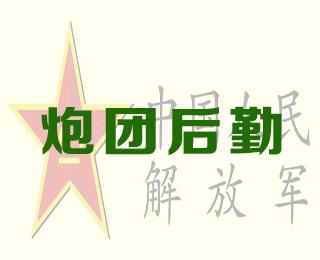 中国人民解放军驻厦门某部炮团